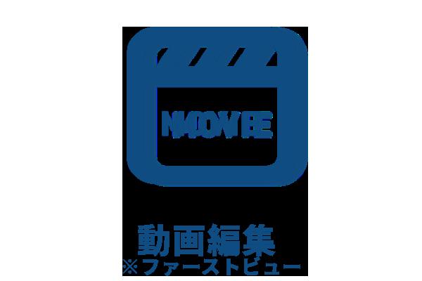 動画編集※ファーストビュー