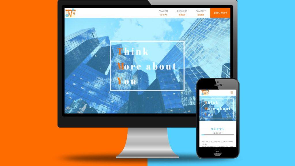 合同会社T・M・Y様ホームページ