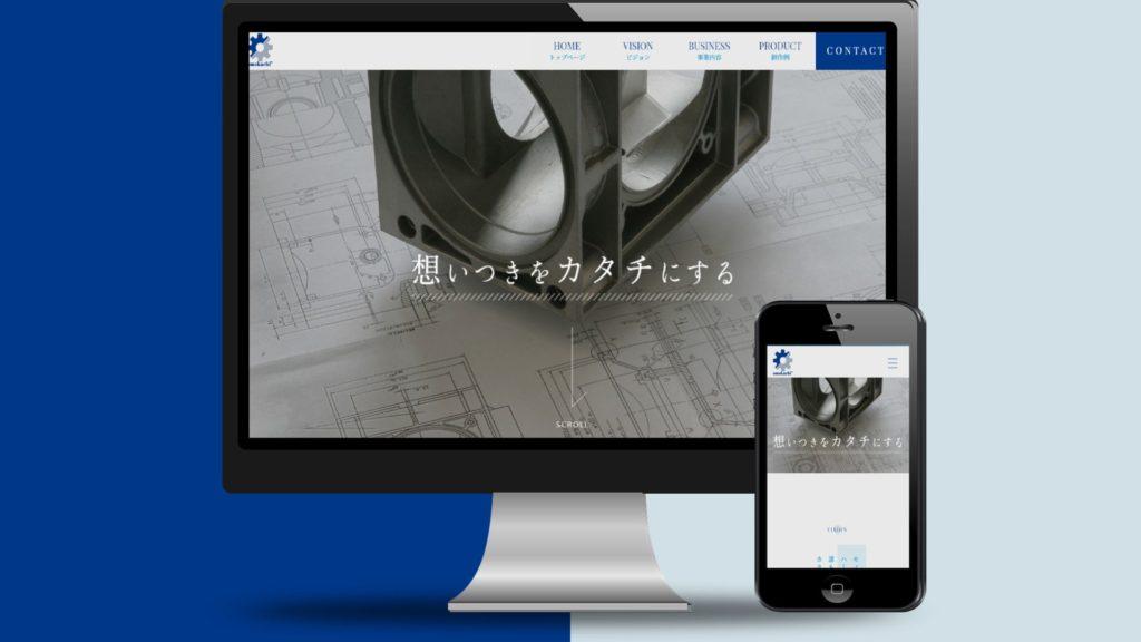 """Omokachi""""様 ホームページ制作"""