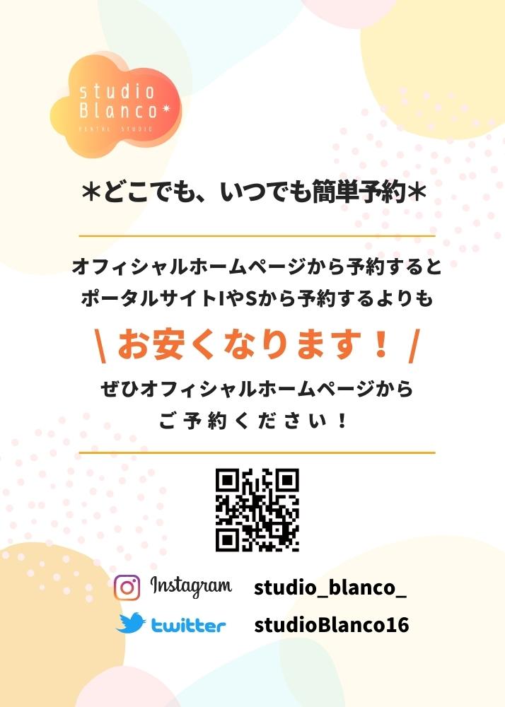 studio Blanco様 | ポスター1