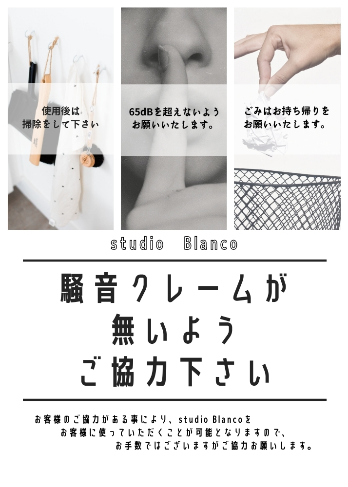 studio Blanco様 | ポスター4