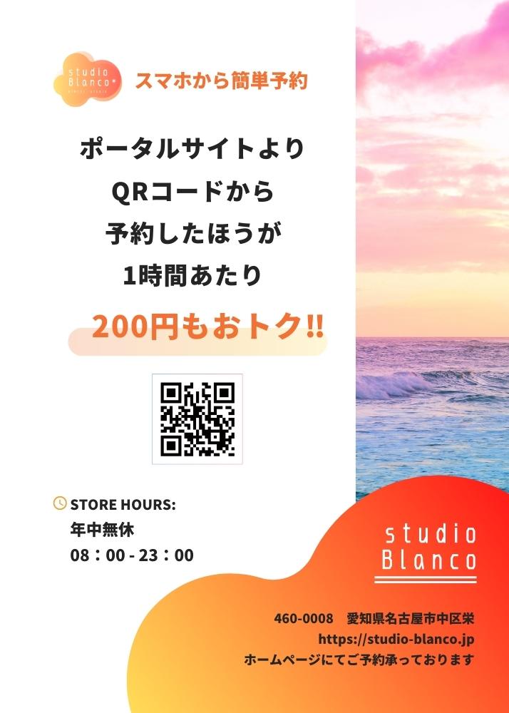 studio Blanco様 | ポスター2