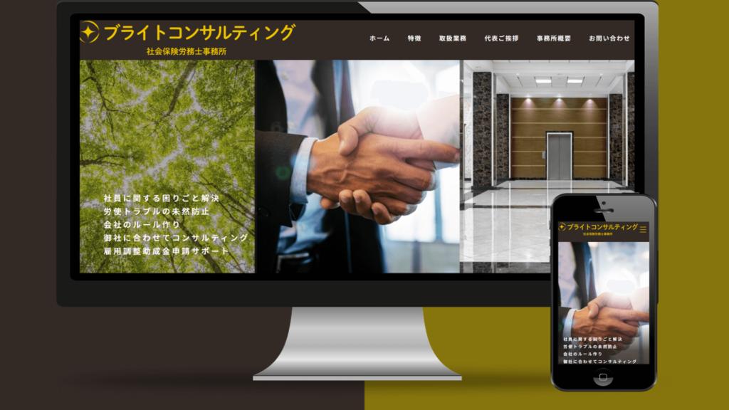 ホームページ制作 | ブライトコンサルティング社会保険労務士事務所